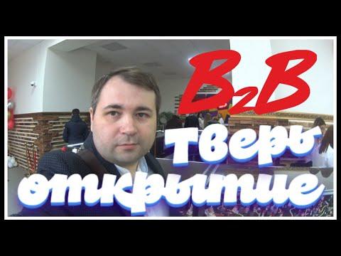 B2b Jewelry Россия - Открытие 2 - го Магазина в г. Тверь ( 16. 02. 2020 )