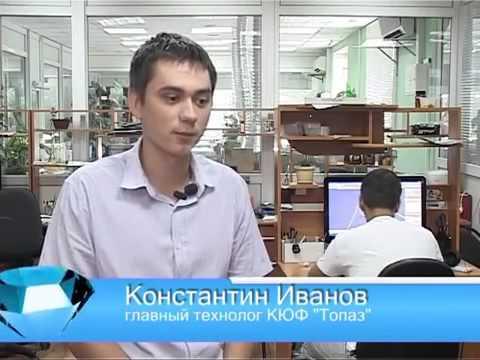 """Костромской ювелирный завод """"ТОПАЗ"""""""