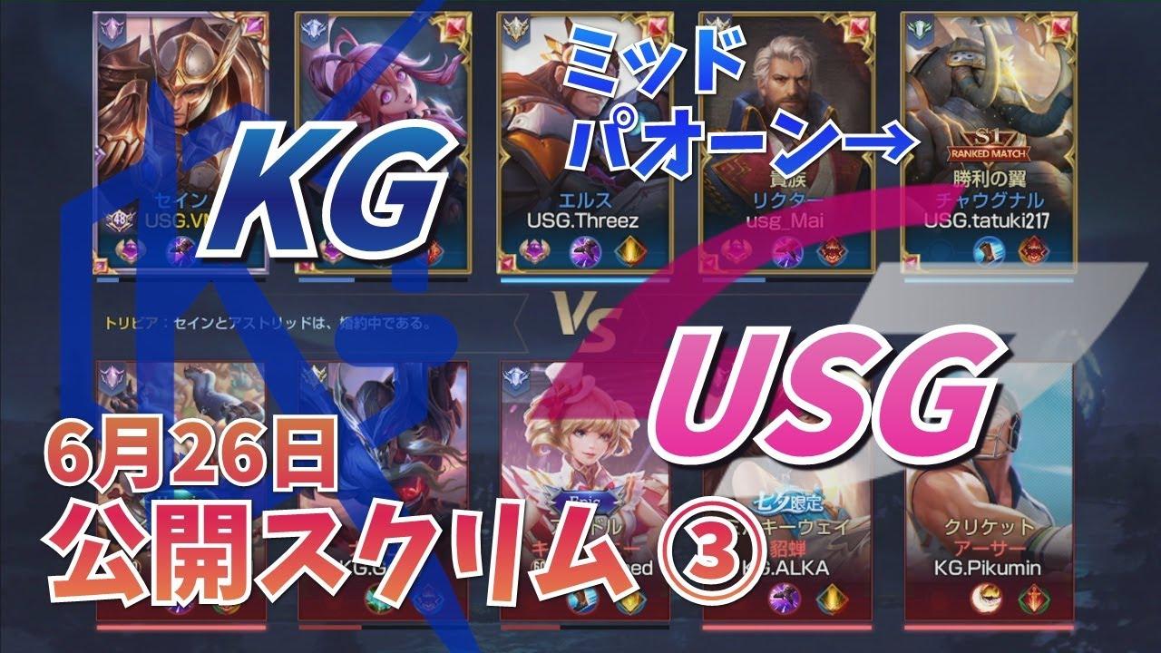 【伝説対決-AoV-】USGvsKG 公開スクリム!チームVC有!【BO5/3戦目】