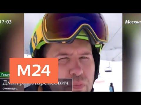 Очевидец рассказал о ЧП на горнолыжном курорте Гудаури в Грузии - Москва 24
