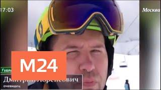Смотреть видео Очевидец рассказал о ЧП на горнолыжном курорте Гудаури в Грузии - Москва 24 онлайн