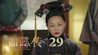 如懿傳 29 | Ruyi's Royal Love in the Palace 29(周迅、霍建華、張鈞甯、董潔等主演)