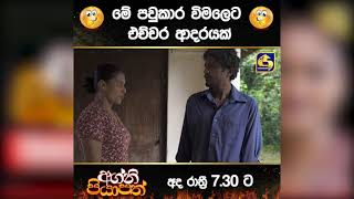 Agni Piyapath Episode 65 TRAILER|| අග්නි පියාපත්  ||  06th November 2020 Thumbnail