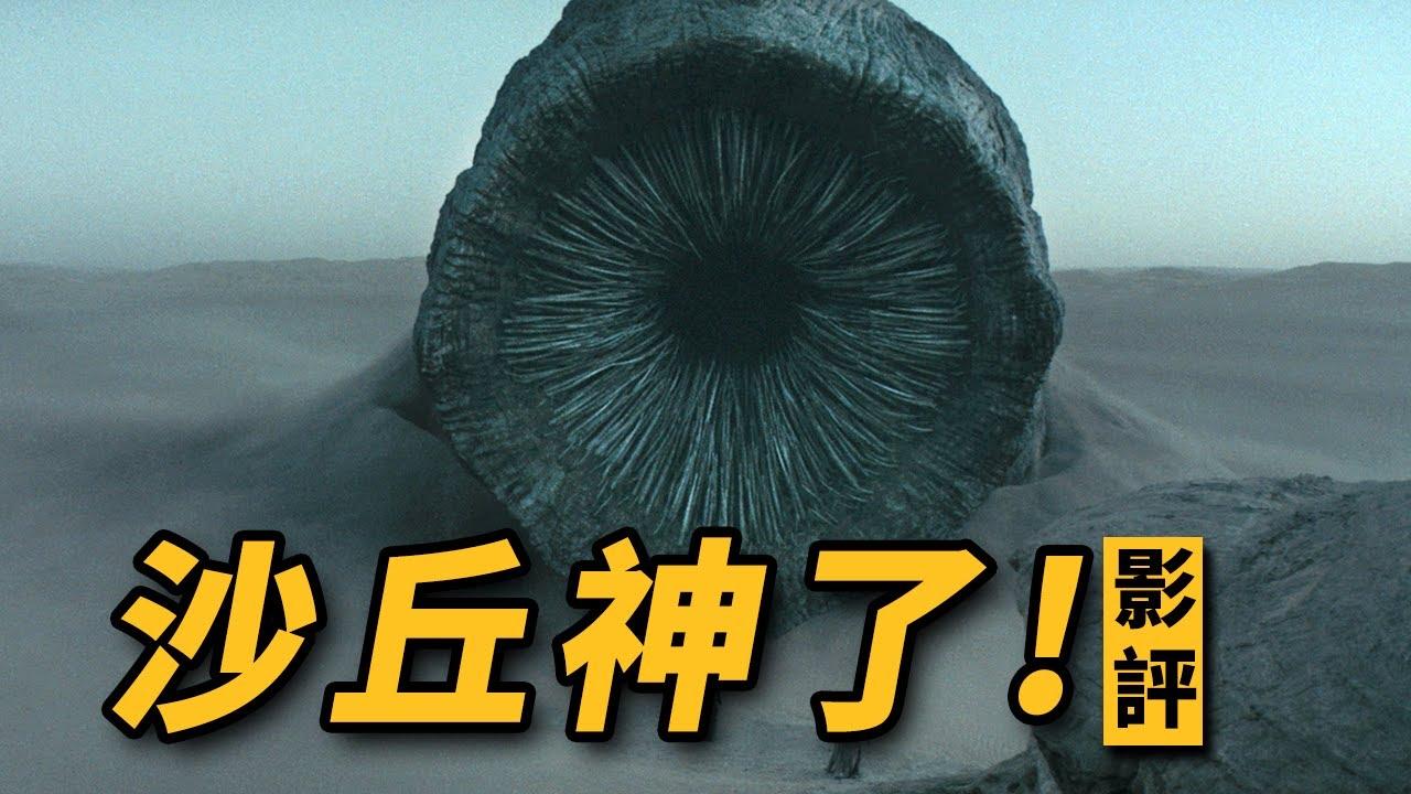 神級大片《沙丘》影評!影片值得所有期待嗎?! #沙丘 #沙丘魔堡