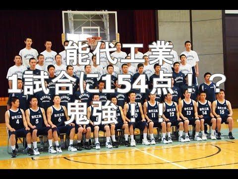 高校バスケ】能代工業最強!!1...