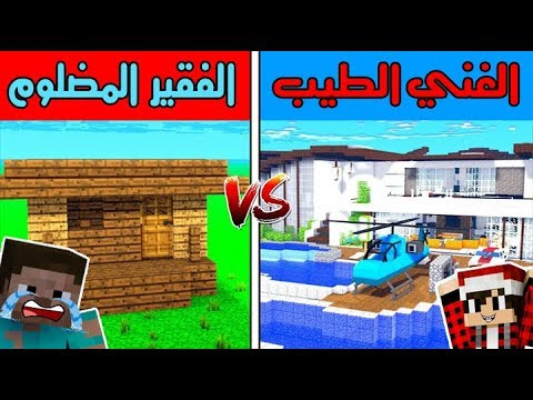 فلم ماين كرافت : الغني الطيب و الفقير المضلوم 😭💔 | MineCraft Movie