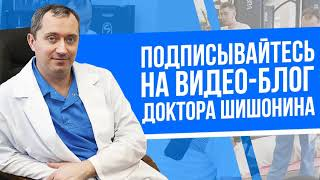 Видео-блог Доктора Шишонина