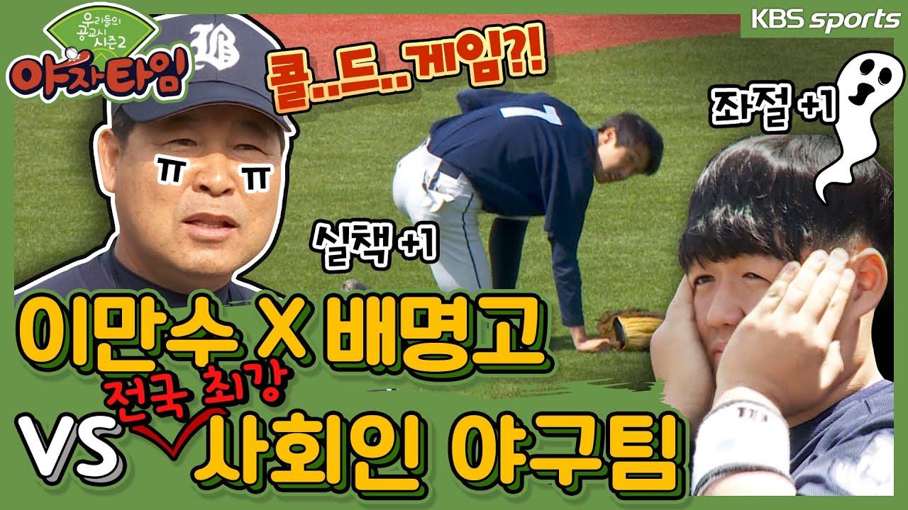 [야자타임 다시보기] 4화_이만수X배명고가 사회인 야구팀을 상대한다면? (2017)