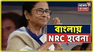 যখন বলেছি বাংলায় NRC হবেনা, তখন হবেনা বললেন CM Mamata Banerjee