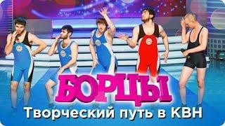 """Творческий путь команды КВН """"Борцы"""""""