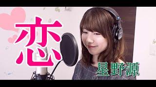 どうも!今回、星野源さんの「恋」を歌いました! 恋ダンスあんなに流行...