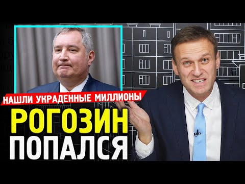 РОГОЗИН ПОПАЛСЯ. Алексей