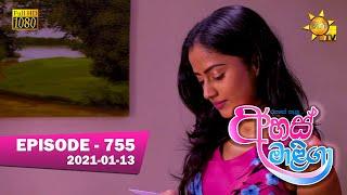 Ahas Maliga | Episode 755 | 2021-01-13 Thumbnail