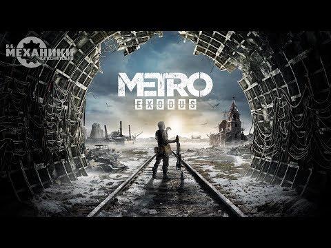Metro: Exodus - Открытие (RUS)