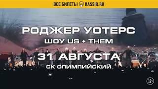 """Роджер Уотерс в СК """"Олимпийский"""""""