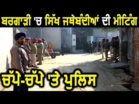 Exclusive: Bargadi में High Security के बीच Sikh जत्थेबंदियों की Meeting