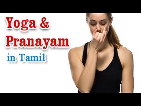 Yoga Pranayam - Various Asanas and Breathing Exercise in Tamil