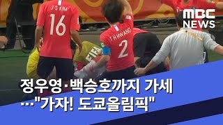 """정우영·백승호까지 가세…""""가자! 도쿄올림픽"""" (2019.06.16/뉴스데스크/MBC)"""