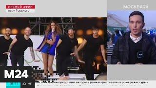 Первый московский экологический фестиваль проходит в Парке Горького - Москва 24