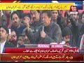 Imran Khan Addressing Public Rally in Chakwal
