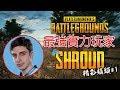 【絕地求生 - 精彩鏡頭#1】PUBG 最強實力玩家:Shroud