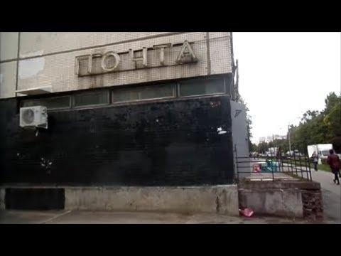 Почта России - советская развалюха ! Санкт-Петербург, 2017 год.