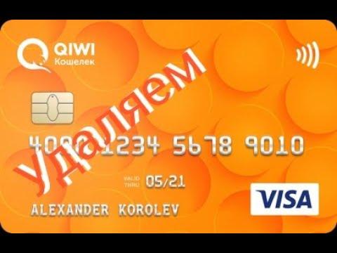 Как удалить Visa или другую банковскую карту на АНДРОИД?