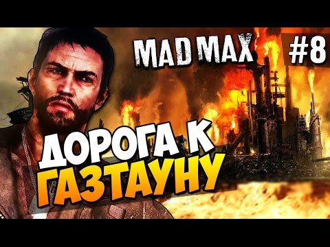 Прохождение игры Безумный Макс (MAD MAX) - Часть 2 (Новая тачка)