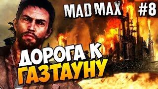 Безумный Макс (Mad Max) - Дорога к Газтауну! #8