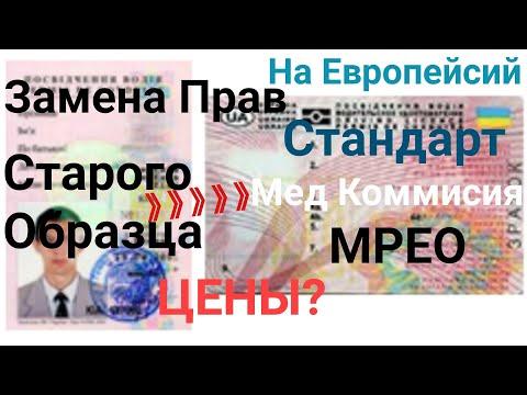 Как поменять Старые Права на Европейский образец. Цены Время / Жизнь в Украине