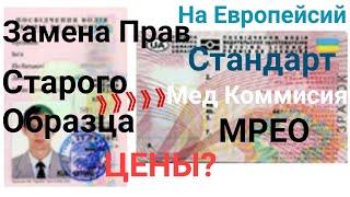 Як поміняти Старі Права на Європейський зразок. Ціни Час / Життя в Україні