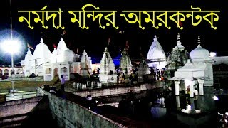 Historical Place of Narmada Temple Amarkantak ll नर्मदा माता मंदिर