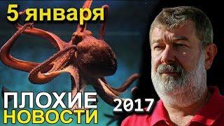 Вячеслав Мальцев | Плохие новости | Артподготовка | 5 января 2018