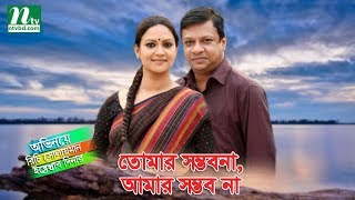 Bangla Natok Tomar Sombhabona Amaar Sombhob Na (তোমার সম্ভবনা-আমার সম্ভব না) by Richi & Dinar