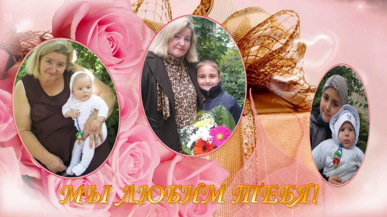 поздравление с днем рождения маму фото слайд разыграть
