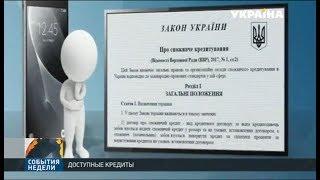 видео Закон о потребительском кредите