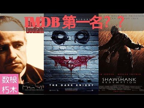 【数根朽木】IMDB第一名的心计大战