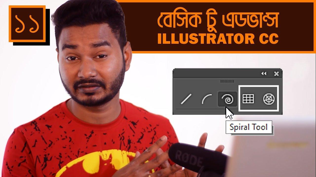 EP 11|Spiral Tool, Rectangular & Polar Grid Tool|Basic to Advance  illustrator CC Bangla Tutorial