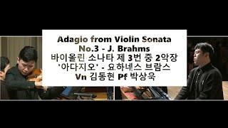 [8] 바이올린소나타3번2악장 '아다지오'…