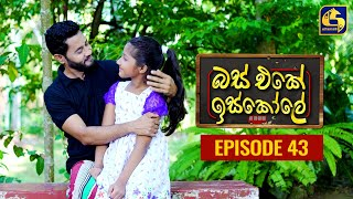 Bus Eke Iskole Episode 43 ll බස් එකේ ඉස්කෝලේ  ll 24th March 2021 Thumbnail