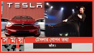 কিভাবে এতো টাকা আয় করলো টেসলা? | Tesla | Elon Musk | Business News