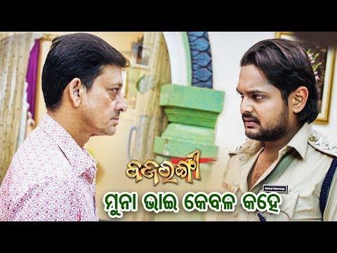 Best Scene - New Odia Film - Bajrangi - Munna Bhai Kebala Kahe - Sarthak Music | Sidharth TV