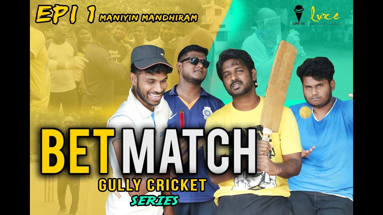 Bet Match 🏏 (Ep 1) - Maniyin Mandhiram   Gully Cricket Fun Mini Series 2020   #ConeIce #IPL2020