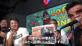 【第7弾】実話ナックルズpresents 『日本統一』ファンミーティングイベント@ロフトプラスワン のイベントに参加してきました!一部隠し撮り⁉︎イベント㊙映像をちょびっと公開します! 本宮泰風 検索動画 23