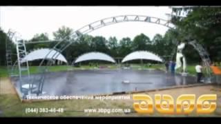 Аренда Тента уникальный способ праздника природе ABPG.ua Аренда Киев(, 2013-02-26T15:03:31.000Z)