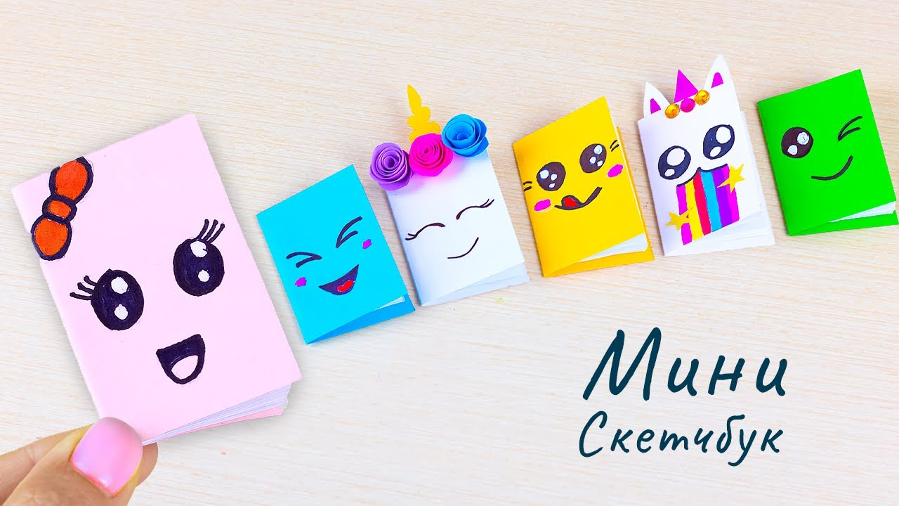 Как сделать мини блокнот (скетчбук) из бумаги своими руками | Необычная канцелярия в школу | ЛД идеи
