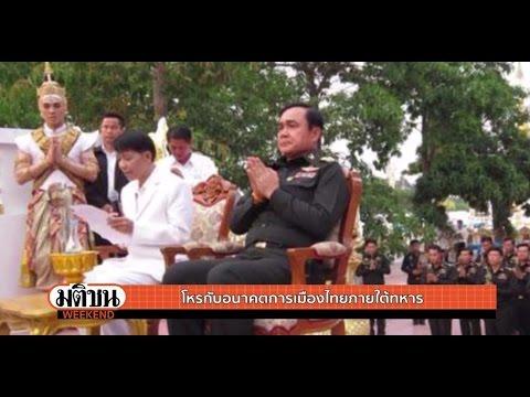 โหรกับอนาคตการเมืองไทยภายใต้ทหาร : มติชน วีกเอ็นด์ 23 ก.ค.59