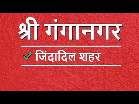 ganganagar history | SGNR | sri ganganagar | RJ13 | गंगानगर