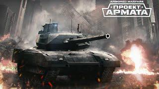 Armored Warfare: Проект Армата стрим - обзор AlMoDi