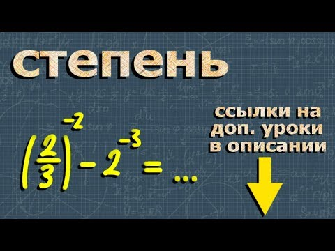 алгебра СТЕПЕНЬ с целым показателем 8 и 9 класс видеоурок